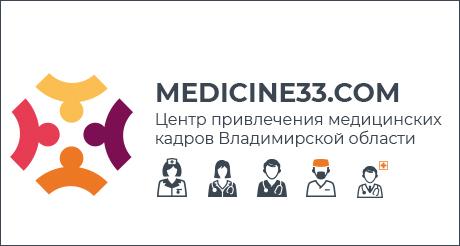 Центр привлечения медицинских кадров Владимирской области
